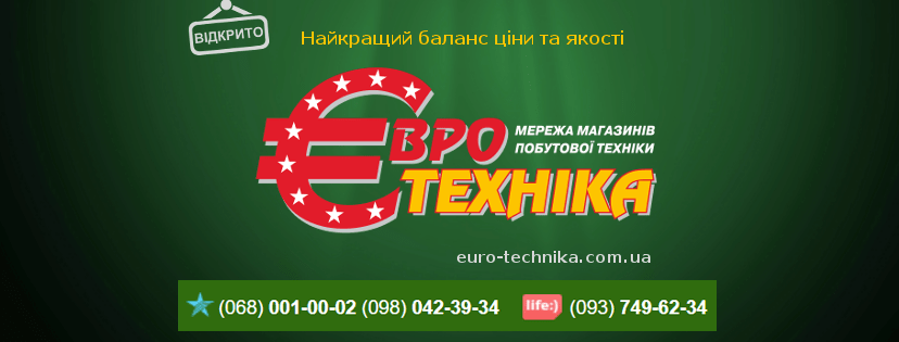 Євротехніка